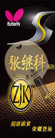 butterfly蝴蝶新版张继科 ZHANGJIKE-ALC-FL 36561 京城首家到货