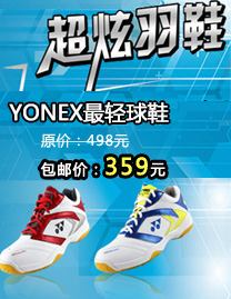 YONEX尤尼克斯 SHB-46LC女款羽毛球鞋 正品CH版