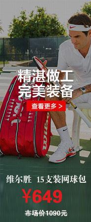 Wilson维尔胜 Federer Ltd 15支装网球包 WRZ681315 (2013温网费德勒签名版)