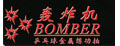 轰炸机BOMBER | (10)