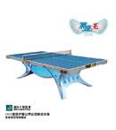 双鱼展翅王专业比赛乒乓球台/乒乓球桌 国际国内大赛使用球台