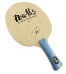 红双喜狂飙龙5 狂飚龙5 狂飚龙V 乒乓底板 马龙全运会冠军底板