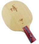 DHS红双喜狂飙博B 博纯木 乒乓球拍底板 七层纯木底板