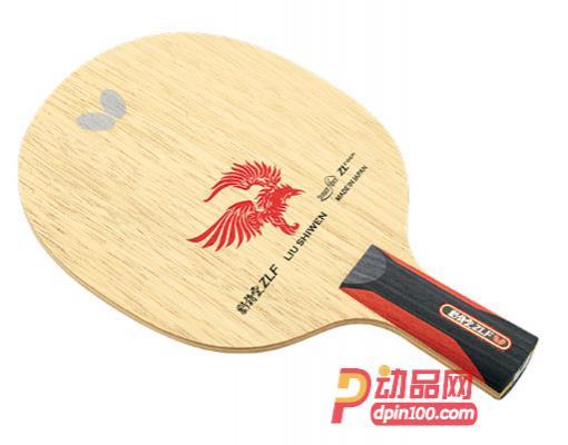 BUTTERFLY蝴蝶 刘诗雯LIU SHIWEN两面弧圈专业乒乓球底板 23900直拍
