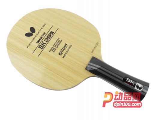 BUTTERFLY蝴蝶 SK CARBON(碳素SK)专业乒乓球底板36891横板