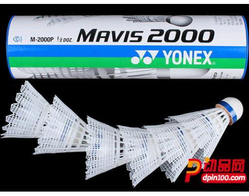 YONEX尤尼克斯尼龙球YY塑料羽毛球M-2000