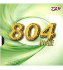 友谊729 804防弧乒乓球反胶单胶皮(蔡振华使用防弧第一胶)国产经典防弧第一胶