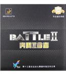友谊729 奔腾2 省套 BATTLE 2 专业乒乓球套胶
