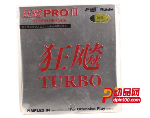 Nittaku尼塔库反胶套胶 狂飙三PRO TRUBO乒乓球套胶 NR-8721