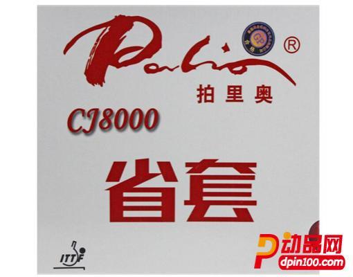 palio拍里奥CJ8000省套蓝海绵 乒乓球反胶胶皮