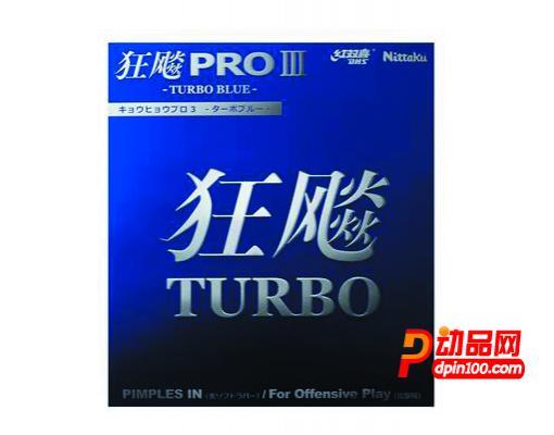 Nittaku尼塔库狂飙3 PRO TURBO乒乓反胶 NR8725