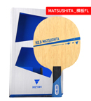 VICTAS维克塔斯乒乓球底板纯木KOJI MATSUSHITA 松下浩二削球用球拍