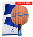 VICTAS维克塔斯乒乓球底板纯木KOJI MATSUSHITA OFFENSIVE松下浩二削球用球拍