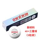 澳悠OWNWIN奥赢无缝三星乒乓球三代新材料40+比赛级用球