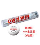 OWNWIN澳悠无缝金三星乒乓球 新材料40+比赛级用球
