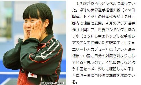 2017世乒赛日本乒协对平野美宇寄予厚望