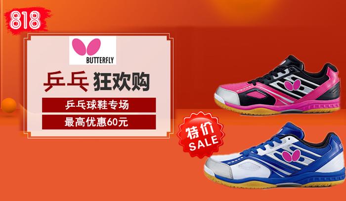 动品网蝴蝶乒乓球鞋特价