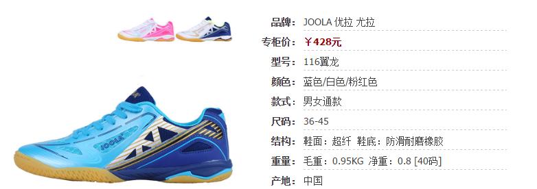 五大乒乓球鞋排行之尤拉翼龙116-轻快如飞!