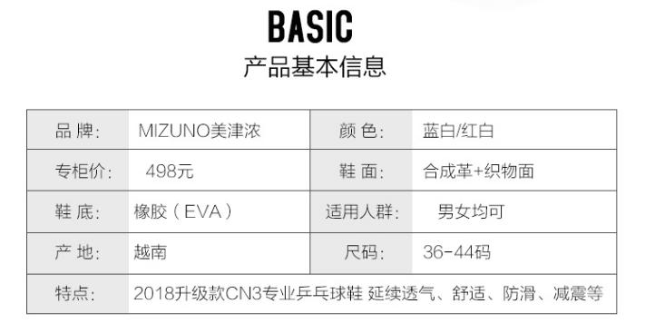 2018最新款美津浓乒乓球81GA运动鞋,经典升级!