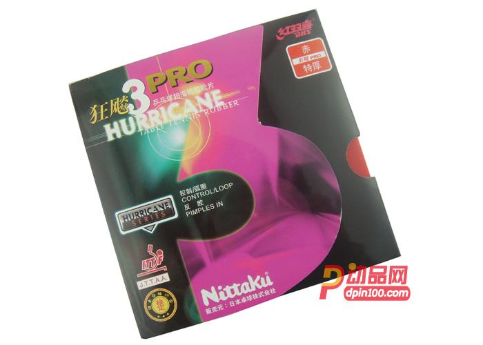 尼塔库狂飚3 PRO(尼塔库狂飚三 PRO)NR-8678反胶