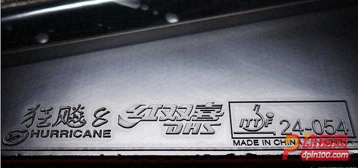 红双喜狂飙8 狂飚8 反胶套胶 新一代高粘性速度型套胶: