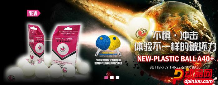 Butterfly蝴蝶三星乒乓球 THREE-STAR BALL A40+新塑胶乒乓球(95770)