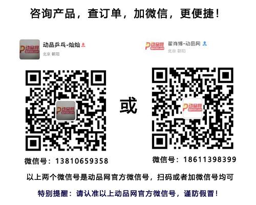 动品网微信客服