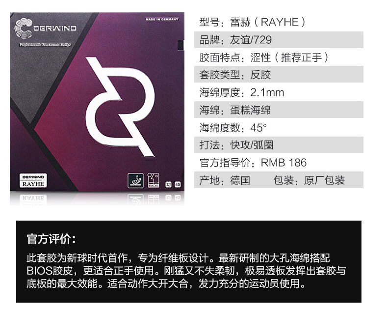 729 RAYHE雷赫 乒乓球反胶套胶: