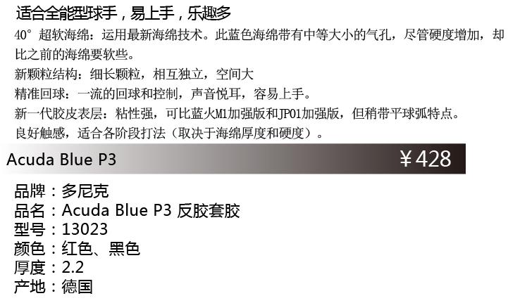 多尼克 ACUDA P3 13023 蓝海绵 乒乓球胶皮乒乓球套胶: