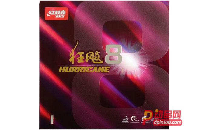 红双喜天弓5乒乓球反胶套胶 极易打透的全涩高弹套胶: