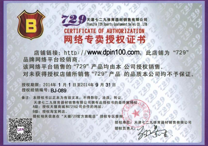 动品网荣获729授权书