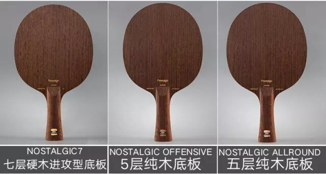 STIGA斯帝卡红豆木传奇AC乒乓球底板(NOSTALGIC AC)