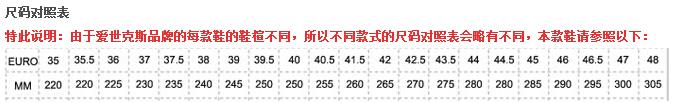 乒乓球鞋尺码表