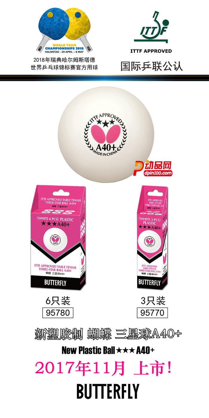 Butterfly蝴蝶三星乒乓球 THREE-STAR BALL A40+新塑胶乒乓球(95770):