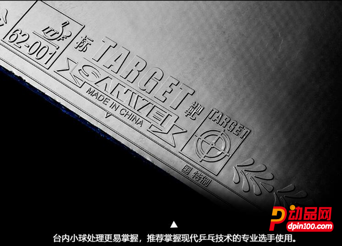 SANWEI三维乒乓球胶皮蓝省标靶粘性套胶