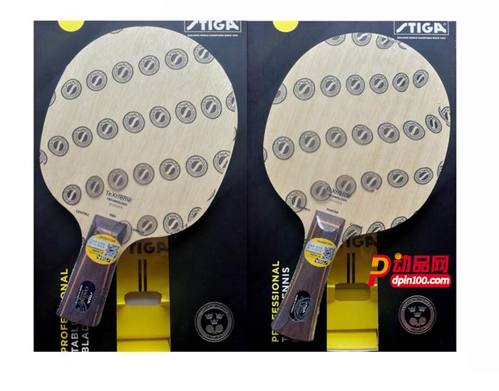 STIGA斯帝卡新款球拍 核心碳素底板Blade Centric Carbon 7层快攻弧圈底板 :