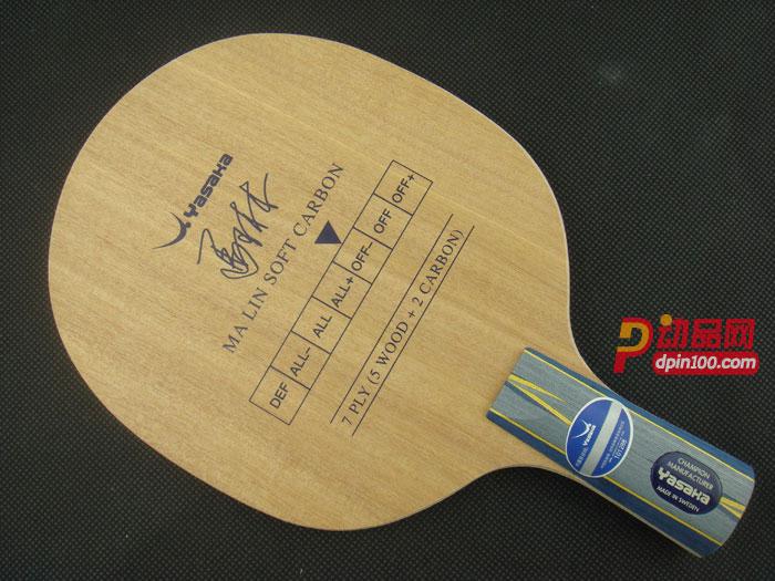 YASAKA亚萨卡马琳软碳YSC乒乓球拍底板(马林软碳)