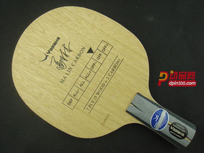 亚萨卡马琳碳YCA(马碳)乒乓球拍底板