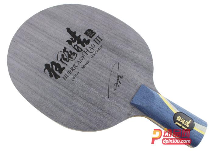 红双喜狂飚皓3(狂飚浩三 狂飚皓Ⅲ )乒乓球拍底板 王皓现用底板