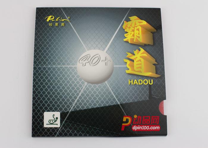 拍里奥 新霸道乒乓球套胶 专为40+球而打造: