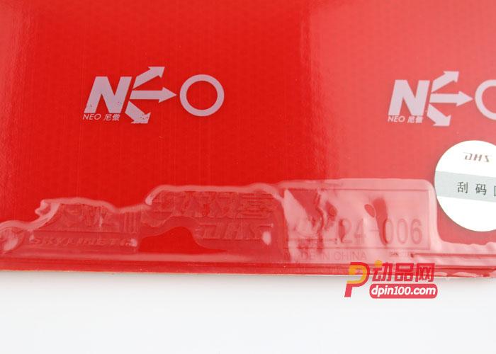 红双喜NEO天极3(尼傲版天极3)反胶套胶: