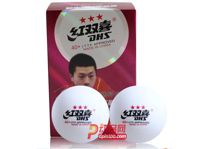 DHS红双喜 赛福40+三星乒乓球 世界级赛事用球: