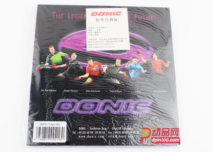 多尼克F1反胶套胶 德士途F1(DONIC Desto F1)最畅销的多尼克套胶