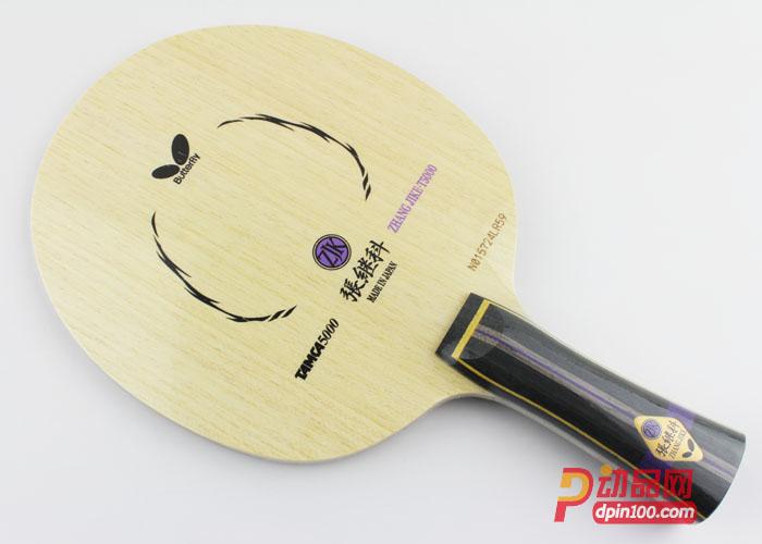 Butterfly蝴蝶36571 张继科 T-5000 乒乓球底板: