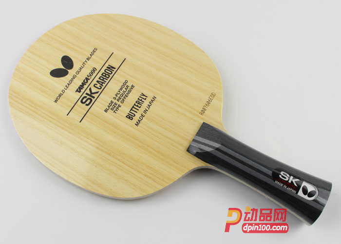 BUTTERFLY蝴蝶 SK CARBON(碳素SK)专业乒乓球底板36891横板: