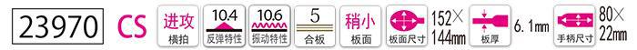 Butterfly蝴蝶TIMO BOLL J-CS乒乓球纯木底板23970 重量轻,板面小
