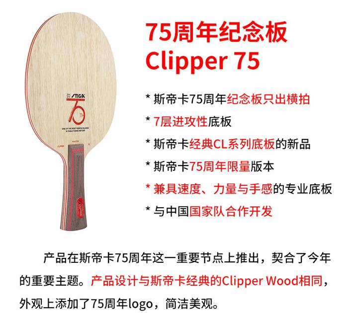 斯帝卡75周年纪念球拍Clipper75纯木7层纪念款: