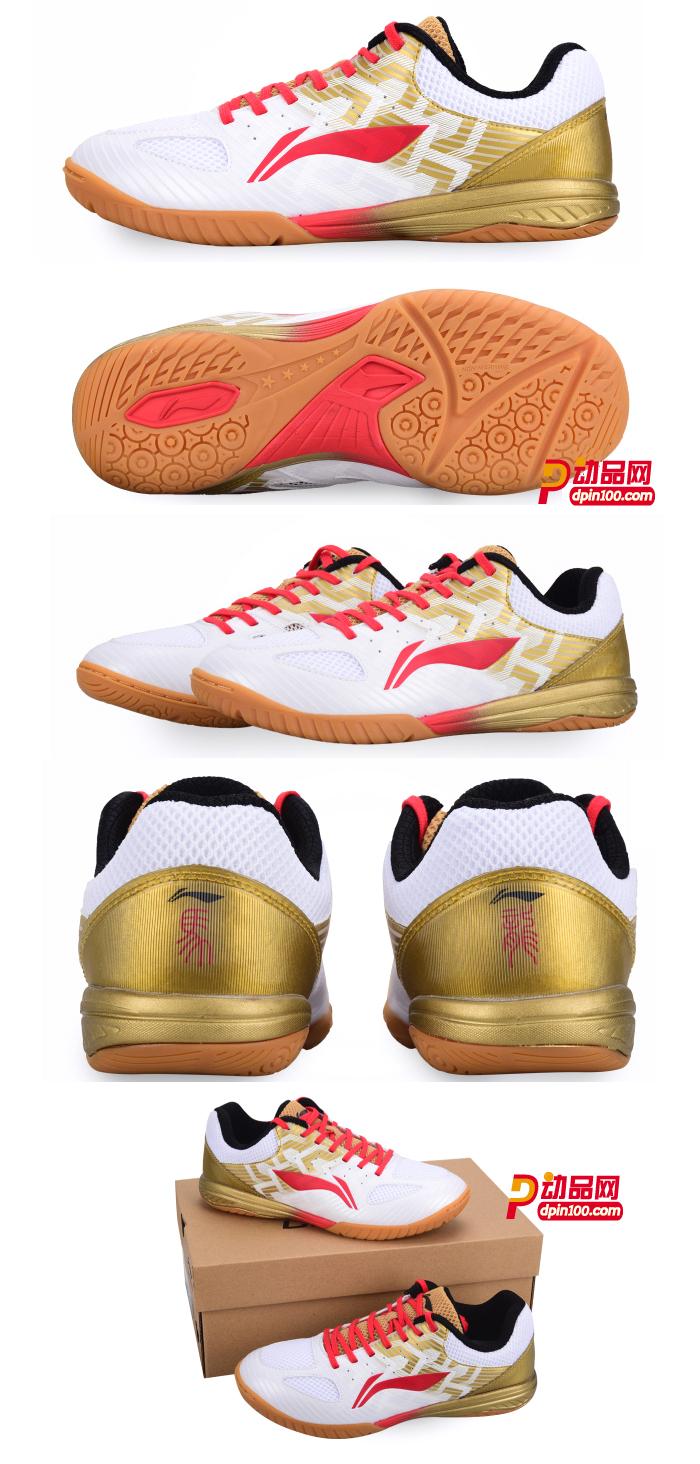 Lining李宁乒乓球鞋马龙专业国家队APPN009白金款龙鳞运动鞋 男鞋