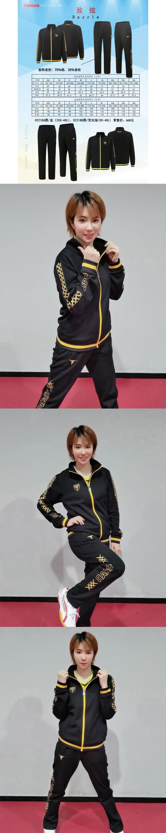 TIBHAR挺拔致炫乒乓球服 02218A长袖套装 02218B运动服球衣长裤套服
