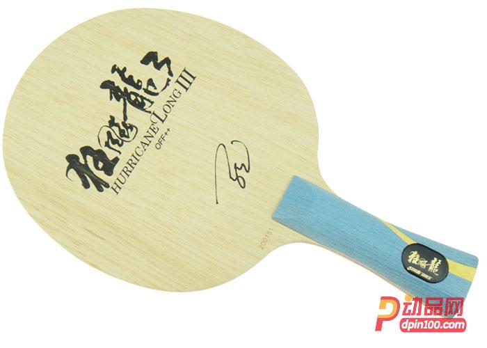 DHS红双喜狂飚龙3专业乒乓球底板